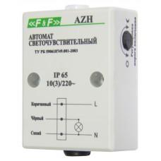 AZH автомат светочувствительный